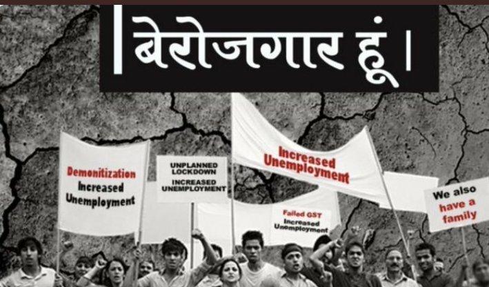 #modi_rojgar_do शिक्षा में भ्रष्टाचार सबसे व्यापक मुद्दा है...